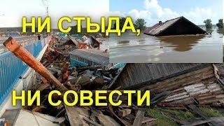 Как мэр затопленного поселка врет Путину.