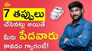 How to Become Rich - ఈ 7 తప్పులు చేసినట్లు అయితే మీరు పేదవారు కావడం గ్యారంటీ | Kowshik Maridi