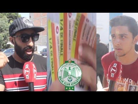 العرب اليوم - شاهد: رأي جماهير الرجاء بشأن عملية بيع تذاكر لقاء كارا برازافيل