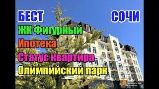 ЖК На Фигурной - Олимпийский Парк!
