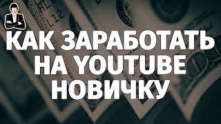 КАК ЗАРАБОТАТЬ НА YOUTUBE 2017 НОВИЧКУ – Полная инструкция. Заработок на YouTube с нуля