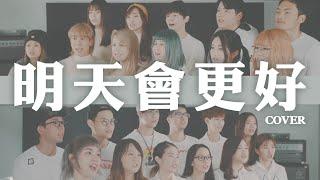 《明天會更好》cover 蕭小M  feat.網紅朋友們