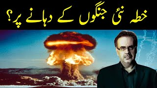What Is Really New about the New Wars? | Live with Dr. Shahid Masood | GNN | 11 July 2021