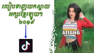 how to download font khmer on pc - मुफ्त ऑनलाइन