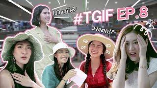 #TGIF EP.8 ภารกิจหักหลัง! ส่ง 5 สาวแยกกันไปถ่ายรูปที่แลนด์มาร์ค 5 จังหวัด