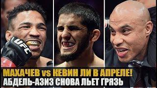 БОЮ БЫТЬ? ИСЛАМ МАХАЧЕВ vs КЕВИН ЛИ НА UFC 236/ АБДЕЛЬ-АЗИЗ СНОВА ЛЬЕТ ГРЯЗЬ / ЛОБОВ О ВЕЛИЧИИ