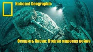 Осушить Океан: Вторая мировая война National Geographic