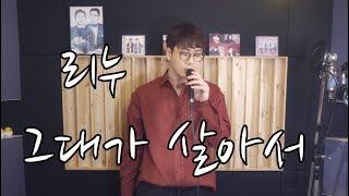 """리누 그대가 살아서(정동원)""""신청곡여기요"""""""