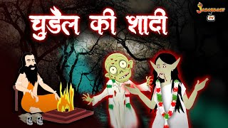 लालची चुड़ैल | Hindi Kahaniya  | Kids Moral Story | Stories For Kids | Kidooz  TV