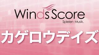 WSL-13-033カゲロウデイズ吹奏楽セレクション