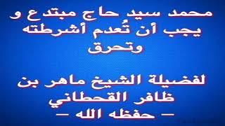 تحميل و مشاهدة الشيخ ماهر القحطاني: محمد سيد حاج مُبْتَدِع ضال لا يجوز الاستماع له MP3