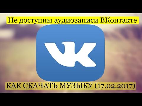 Вы используете приложение, в котором недоступны аудиозаписи ВКонтакте