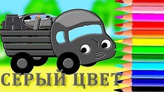 Серый цвет.Учим цвета с грузовичком.Развивающий мультфильм для малышей.