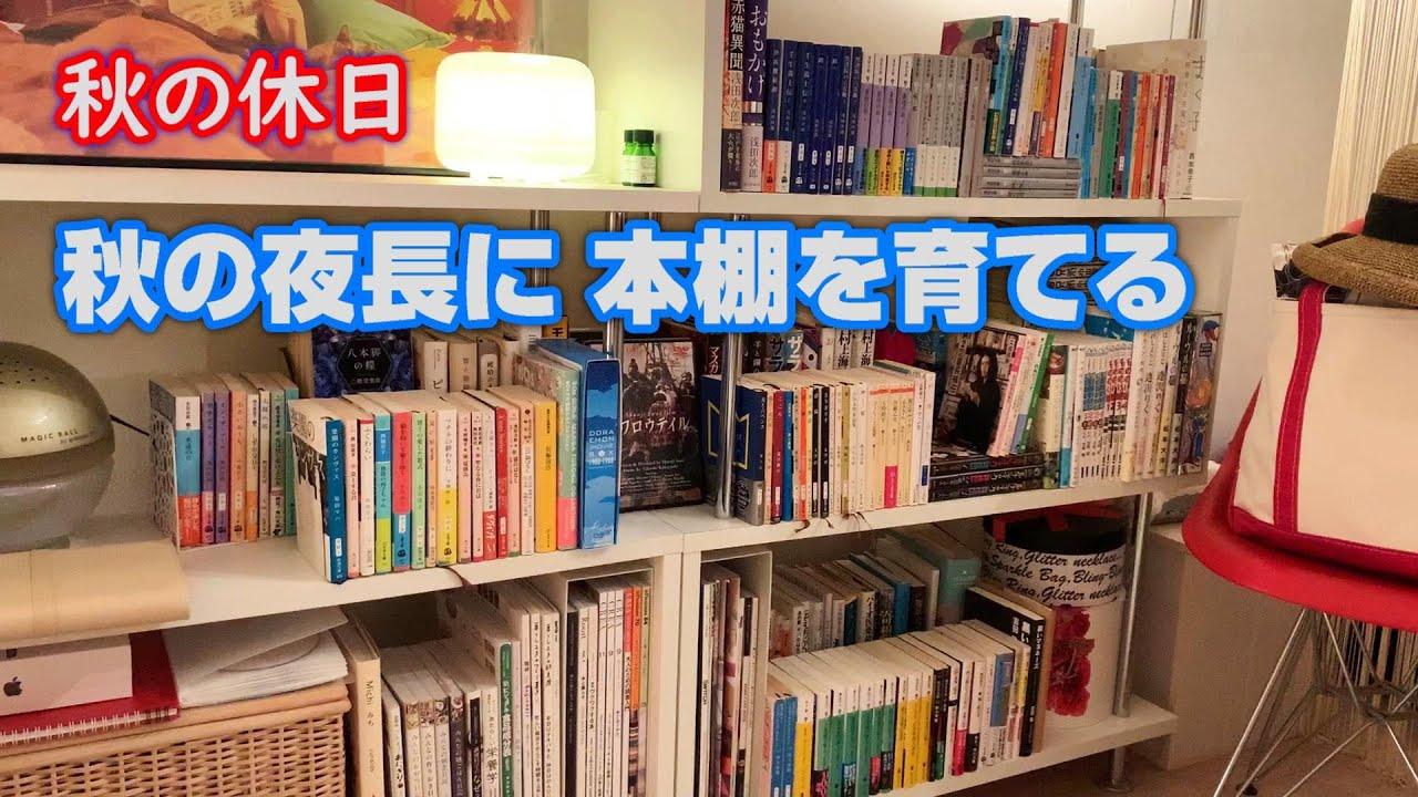 本棚ツアーのような本棚育成動画
