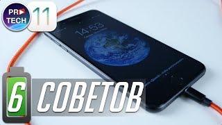 Как устранить разряд iPhone и iPad на iOS 11 за 74 секунды | Лайфхаки от ProTech
