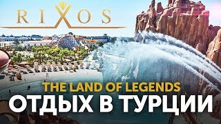 Крутое место отдых в Парк Легенд Турция / The Land of Legends, Отель RIXOS turkey / LC Waikiki влог