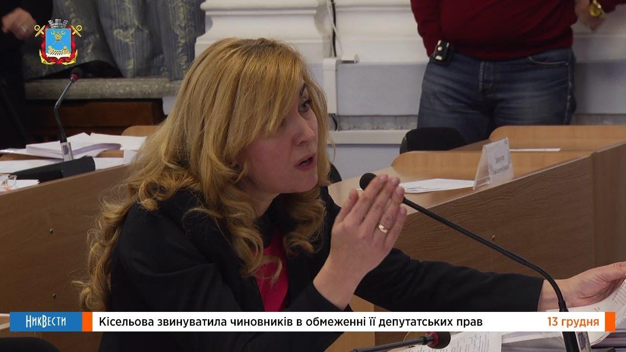 Киселева обвинила чиновников в ограничении ее депутатских прав