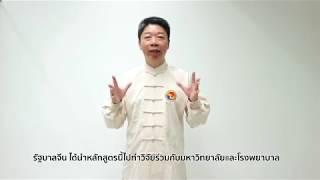 คัมภีร์เปลี่ยนเส้นเอ็น (อี้ จิน จิง)