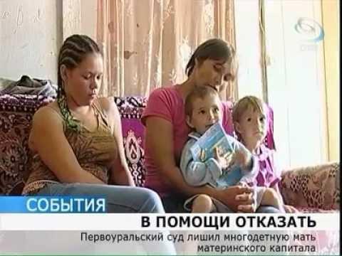Суд по закону лишил женщину материнского капитала
