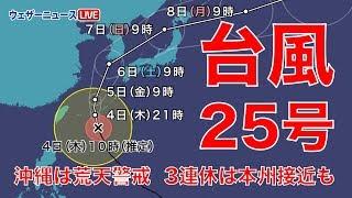 台風25号沖縄は荒天警戒、3連休は本州接近も