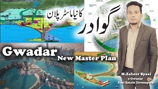 Gwadar New Master Plan 2019 is going to be announce Details & Review