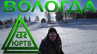 ЮРТВ 2018: Обзор города Вологда [№265]