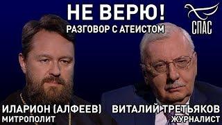 НЕ ВЕРЮ! МИТРОПОЛИТ ИЛАРИОН (АЛФЕЕВ) И ВИТАЛИЙ ТРЕТЬЯКОВ