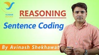 Sentence Coding | Yuwam Online Class | Reasoning by Avinash Shekhawat | Yuwam Gurukul