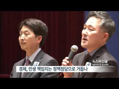 [목포MBC] 뉴스와인물-2/16]더불어민주당 총선전략
