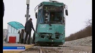 Трамваи столкнулись из-за отключения электричества – предварительная версия аварии в Серебрянке