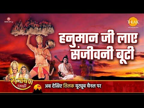 रामायण कथा - हनुमान जी लाए संजीवनी बूटी