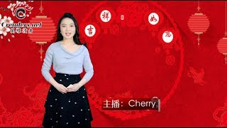 薄熙来周永康狱中年夜饭,5星级酒店主理(《万维时讯》20180215)