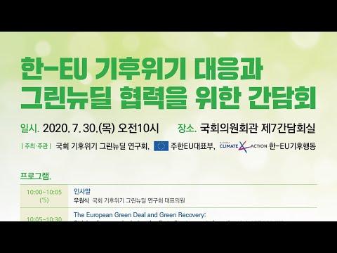 [LIVE] 한-EU 기후위기 대응과 그린뉴딜 협력을 위한 간담회
