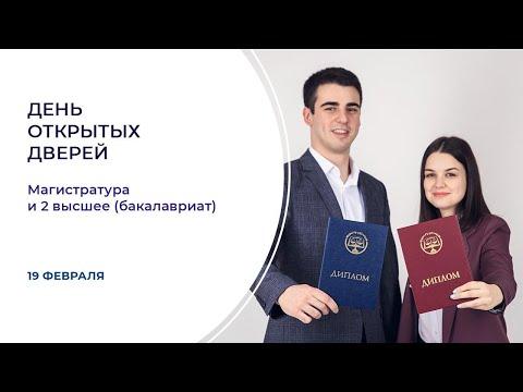 """19 февраля 2021 года """"Поступление в магистратуру и на 2 высшее (бакалавриат)"""""""