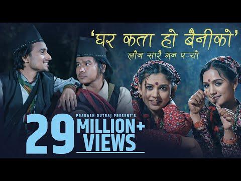 Ghar Kata Ho Bainiko ( Launna Dajai Pirati) | Prakash Dutraj & Shanti Shree Pariyar | New Lok Dohori