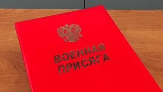 Приведение к Военной присяге курсантов 1 курса НВИ