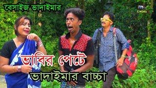 ভাবির পেটে ভাদাইমার বাচ্চা   Badaima New Comedy 2018  