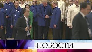 Владимир Путин иДональд Трамп поприветствовали друг друга напроходящем воВьетнаме саммите АТЭС.