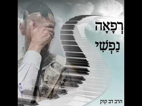 'רפאה נפשי': הרב דב קוק שר - מרגש
