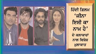 Spl. Interview with the cast of Hindi movie ' Jeena Isi Ka Naam