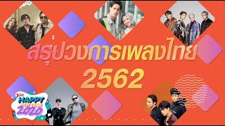 สรุปข่าววงการเพลงไทยปี 2562