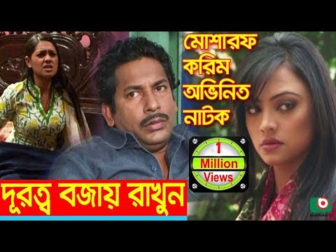 Download bangla natok দূরত্ব বজায় রাখ  hd file 3gp hd mp4 download videos