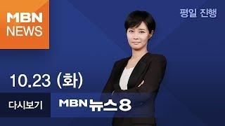 2018년 10월 23일 (화) 뉴스8 전체 다시보기