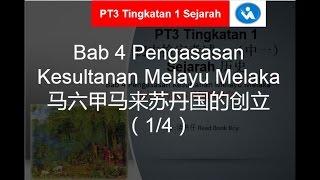 [读书仔] PT3 Sejarah Tingkatan 1 Bab 4(1/4) Pengasasan Kesultanan Melayu Melaka 马六甲马来苏丹国的创立