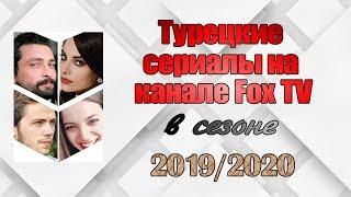 Турецкие сериалы на канале Fox TV в новом сезоне