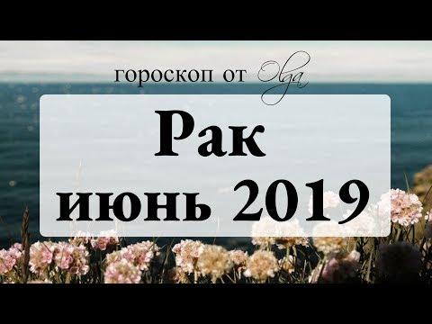 Пристегните ремни - подготовка к затмениям. РАК гороскоп на ИЮНЬ 2019. Астролог Olga