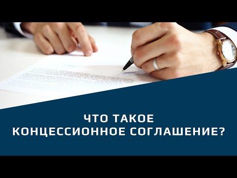 Что такое концессионное соглашение?