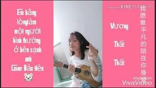[COVER UKULELE] Em Bằng Lòng Làm Một Người Bình Thường Ở Bên Cạnh Anh[我愿意平凡的陪在你身旁] - Cover Bảo Yên