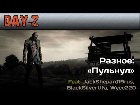 Day Z /  JackShepard19rus, BlackSilverUfa, Wycc220 - Пульнул