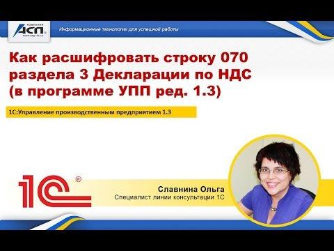 Как расшифровать строку 070  раздела 3 Декларации по НДС (в 1С:УПП ред. 3.0)